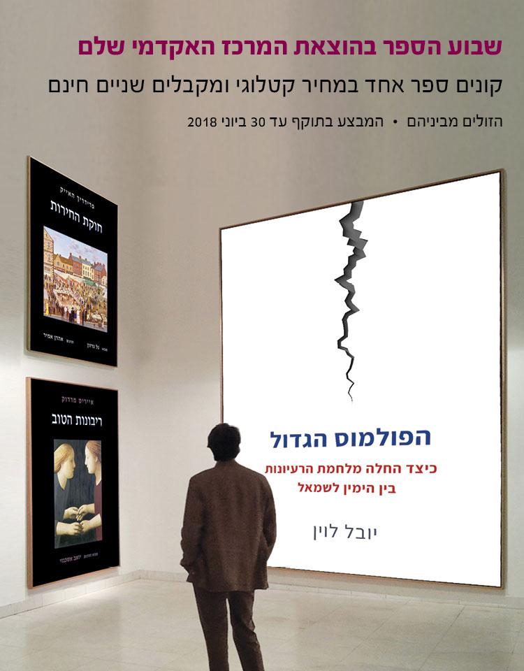 שבוע הספר בהוצאת המרכז האקדמי שלם