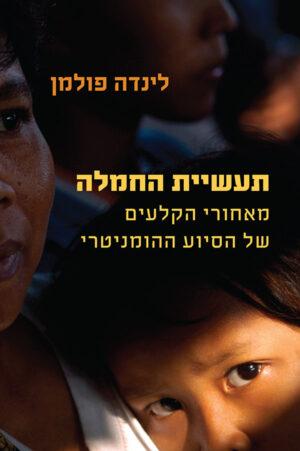 תעשיית החמלה: מאחורי הקלעים של הסיוע ההומניטרי