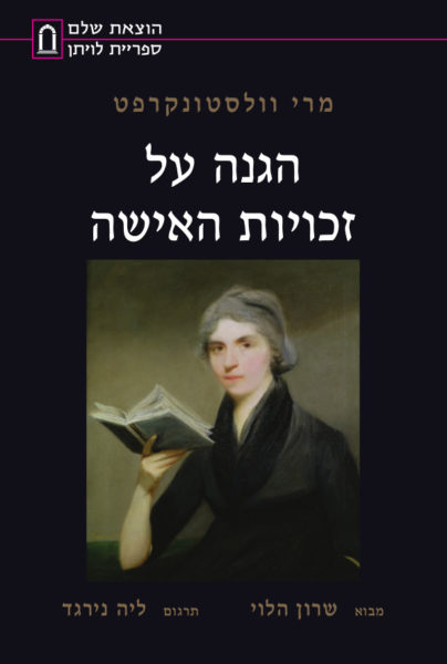Wollstonecraft_cover_sg