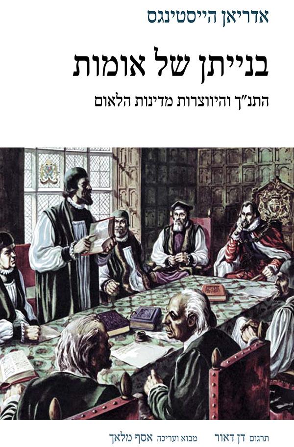 """בנייתן של אומות: התנ""""ך והיווצרות מדינות הלאום"""