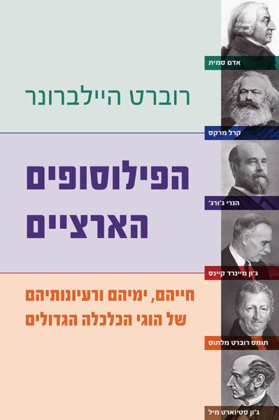 הפילוסופים הארציים: חייהם, ימיהם ורעיונותיהם של הוגי הכלכלה הגדולים