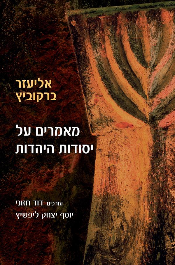 מאמרים על יסודות היהדות