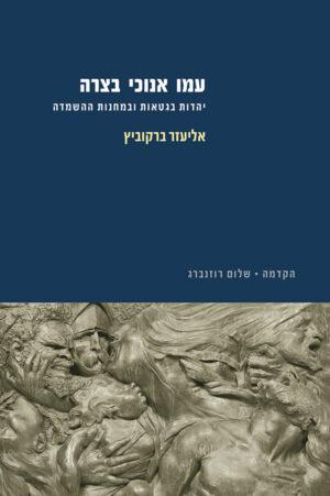עמו אנוכי בצרה: יהדות בגטאות ובמחנות ההשמדה