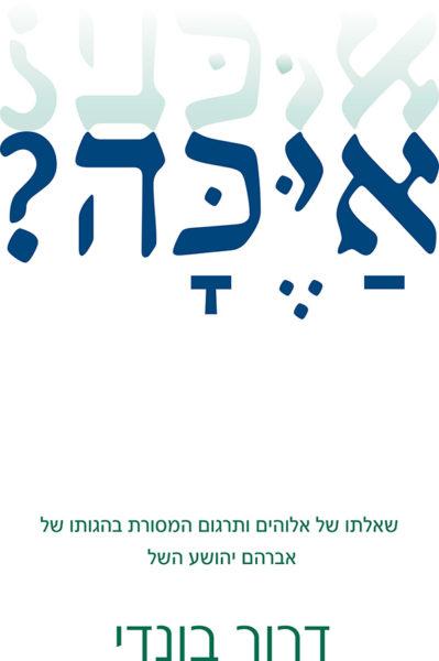 אַיֶכָּה? שאלתו של אלוהים ותרגום המסורת בהגותו של אברהם יהושע השל