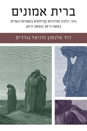 ברית אמונים: גיור, הלכה ומדיניות קהילתית בספרות השו״ת במאה ה־ 19 ובמאה ה־ 20
