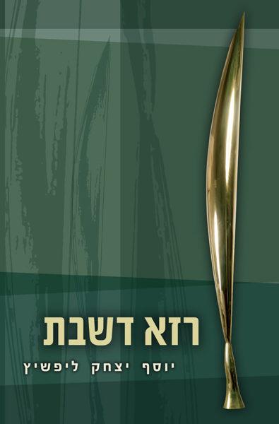 Lifshitz Shabbat 600