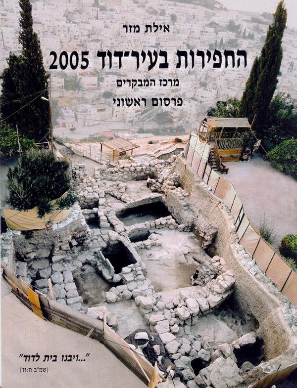 החפירות בעיר דוד 2005 : מרכז המבקרים, פרסום ראשוני
