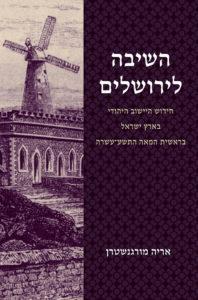 השיבה לירושלים: חידוש היישוב היהודי בארץ ישראל בראשית המאה התשע-עשרה